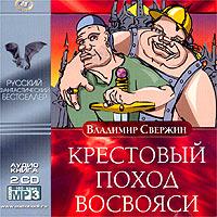 ��������� ����� �������� (���������� MP3 �� 2 CD)