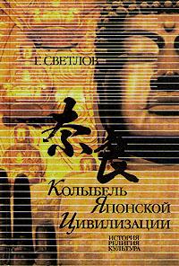 Zakazat.ru: Колыбель японской цивилизации. Г. Светлов