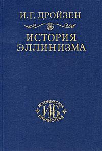История эллинизма. Том 1