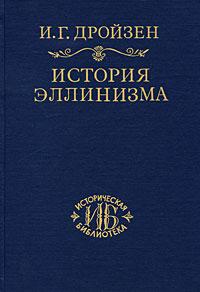 История эллинизма. В з томах. Том 2. История Диадохов