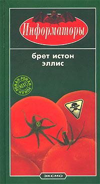 Книга Информаторы