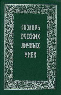 Словарь русских личных имен