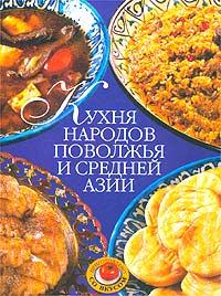 Кухня народов Поволжья и Средней Азии