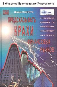 Как предсказывать крахи финансовых рынков. Критические события в комплексных финансовых системах