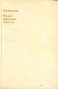Русское прикладное искусство. Истоки и становление