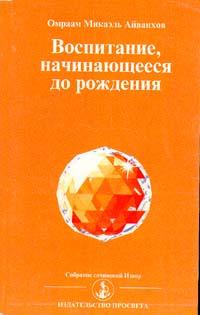 ayvanhov-o-seksualnosti-chitat