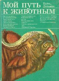 Мой путь к животным. Хайнц Зильман