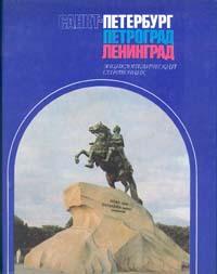 Санкт-Петербург. Петроград. Ленинград. Энциклопедический справочник