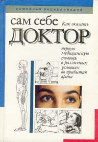 Сам себе доктор. Семейная энциклопедия