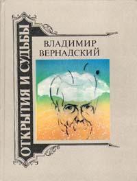 Владимир Вернадский. Жизнеописания. Избранные труды. Воспоминания современников