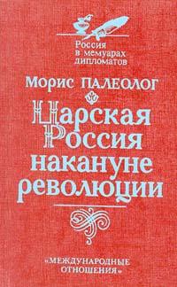 Царская Россия накануне революции