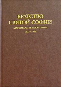 Братство Святой Софии. Материалы и документы. 1923-1939