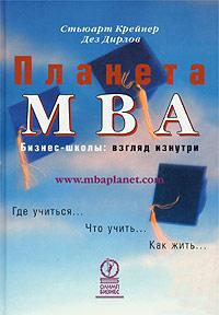 Планета MBA. Бизнес-школы. Взгляд изнутри ( 5-901028-58-9, 0-273-65018-1 )