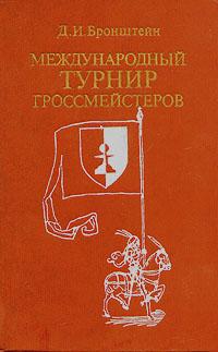 Международный турнир гроссмейстеров. Д. И. Бронштейн