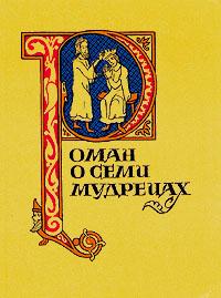 Роман о семи мудрецах
