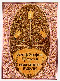 Амир Хосров Дехлеви. Избранные газели