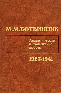 М. М. Ботвинник. Аналитические и критические работы. 1923 - 1941. М. М. Ботвинник