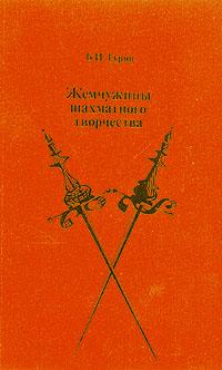 Жемчужины шахматного творчества. Б. И. Туров