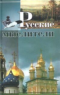 Книга Русские мыслители