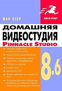 Домашняя видеостудия. Pinnacle Studio 8.6