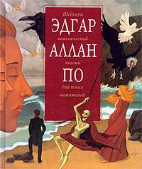 Эдгар Аллан По. Шедевры классической поэзии для юных читателей