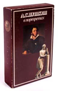 А. С. Пушкин в портретах (комплект из 2 книг)