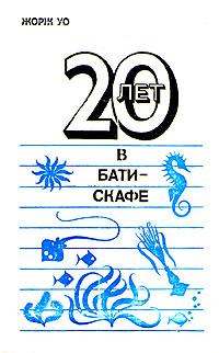 20 лет в батискафе