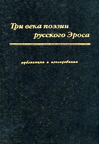 Три века поэзии русского Эроса