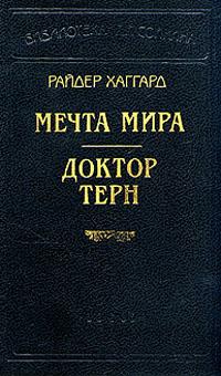 Книга Мечта мира. Доктор Терн