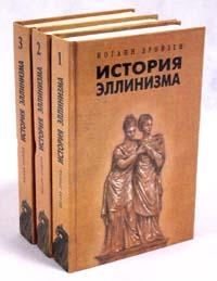 История эллинизма (комплект из 3 книг)