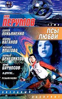 Псы любви. Составитель Сергей Лукьяненко