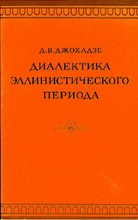 Диалектика эллинистического периода