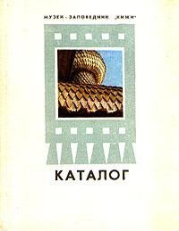 "Каталог - музей-заповедник ""Кижи"""