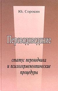 Переводоведение. Статус переводчика и психогерменевтические процедуры