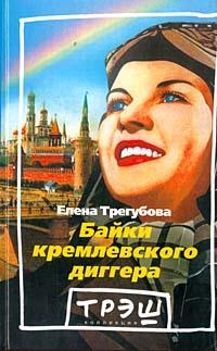 Книга Байки кремлевского диггера
