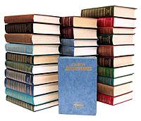 """Серия """"Библиотека литературы США"""" (комплект из 33 книг)"""