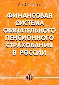 Финансовая система обязательного пенсионного страхования в России ( 5-279-02823-1 )