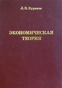 КУРАКОВ ЯКОВЛЕВ КУРС ЭКОНОМИЧЕСКОЙ ТЕОРИИ СКАЧАТЬ БЕСПЛАТНО