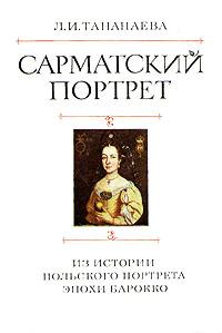 Сарматский портрет. Из эпохи польского портрета эпохи Барокко