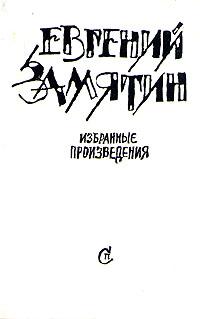 Евгений Замятин. Избранные произведения
