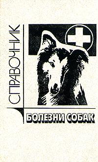 Болезни собак. Справочник
