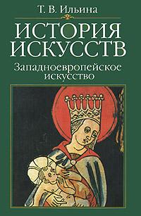 История искусств. Западноевропейское искусство