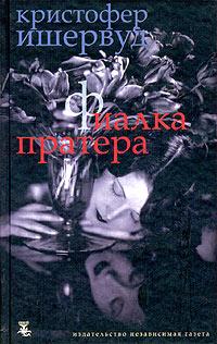 Книга Фиалка Пратера