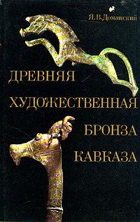 Древняя художественная бронза Кавказа