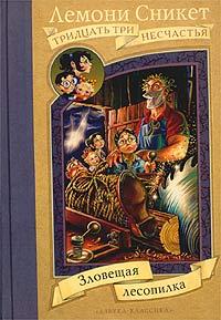 Книга Зловещая лесопилка