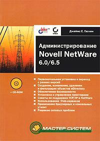 Администрирование Novell NetWare 6.0/6.5 (+ CD-ROM), Джеймс Е. Гаскин