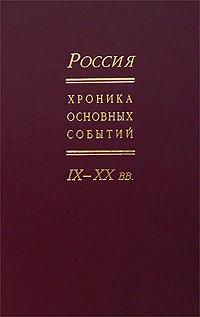 Россия. Хроника основных событий. IX-XX вв.