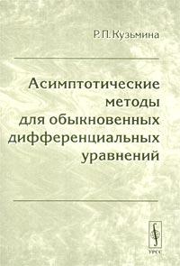 Асимптотические методы для обыкновенных дифференциальных уравнений