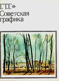 Советская графика