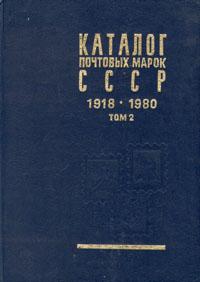 Каталог почтовых марок СССР 1918 - 1980. В двух томах. Том 2. 1970 - 1980